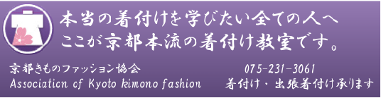 京都きものファッション協会